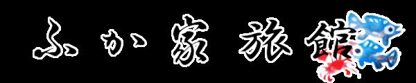 fukaya-logo-ryokankani600-2